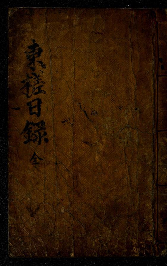 Tongcha illok by Yun-gyom O